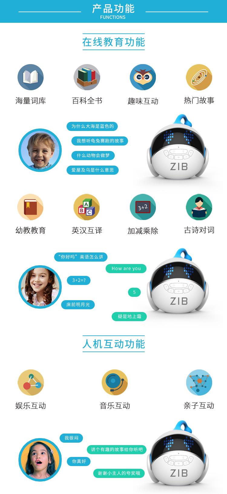 智伴儿童机器人1s