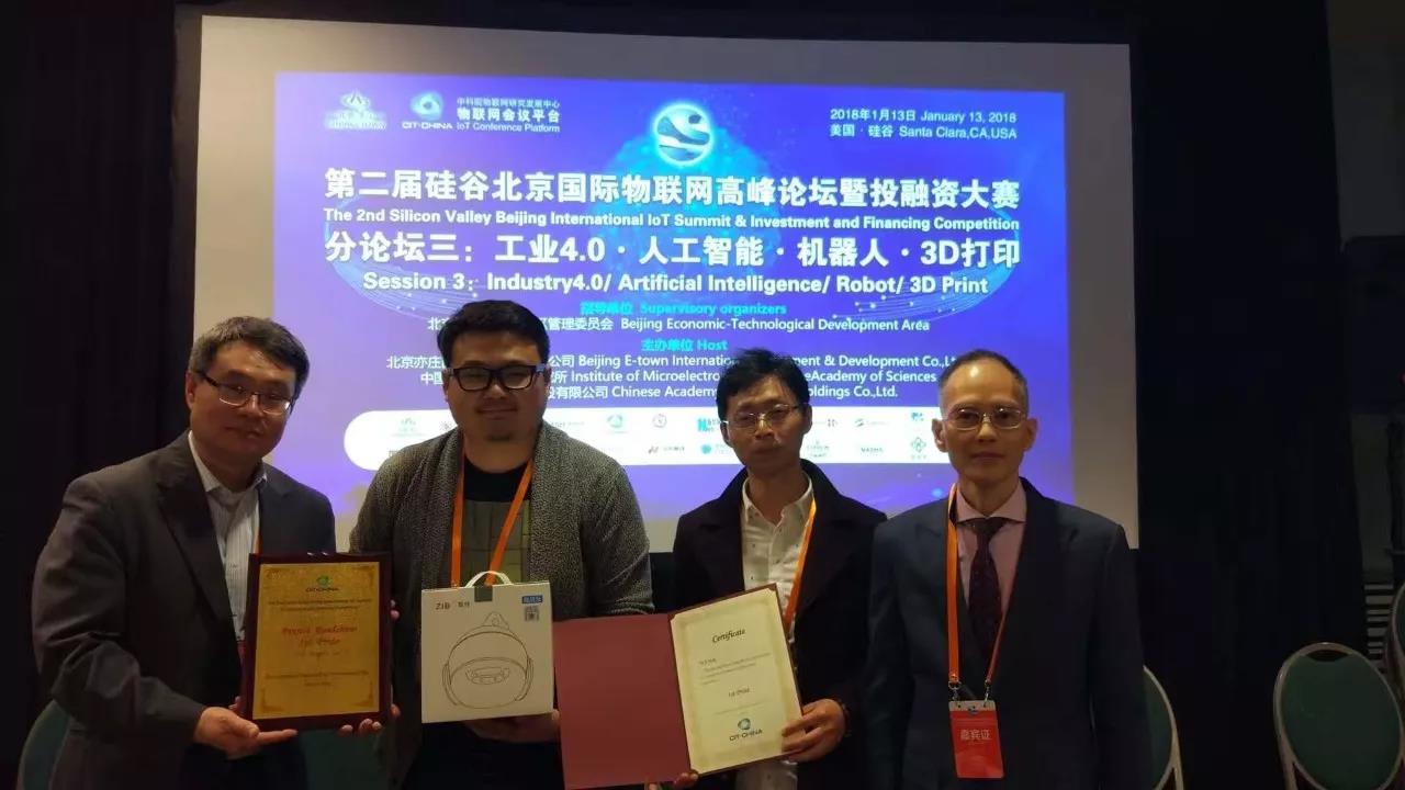 【喜报】第二届硅谷北京国际物联网高峰论坛,智伴机器人得到一等奖