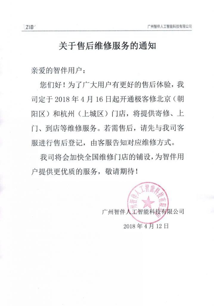 北京朝阳区和杭州上城区新增智伴机器人售后点的公告