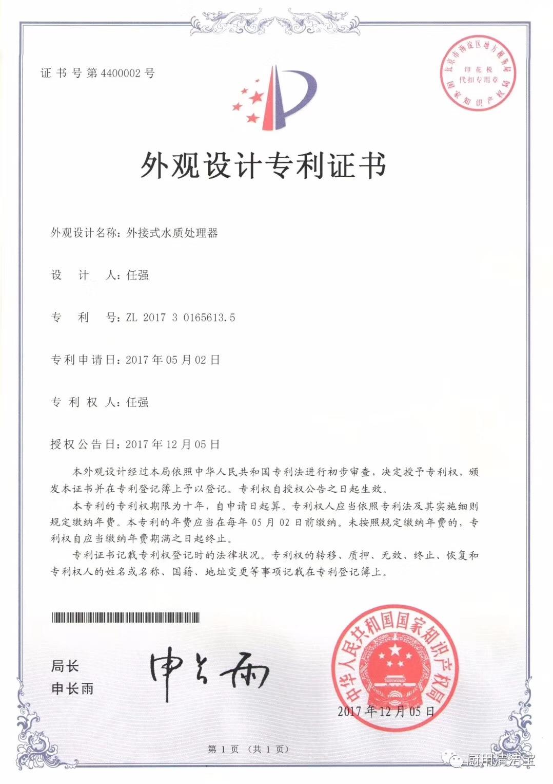 水喜宝产品专利