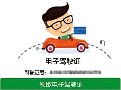 9月开始,成都将启用电子驾照。