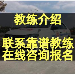 温江区驾校教练联系方式