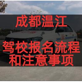 温江驾校报名流程和注意事项!