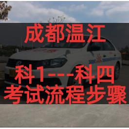 成都温江驾校考试步骤。
