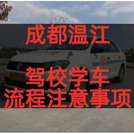温江驾校学车流程和注意事项。